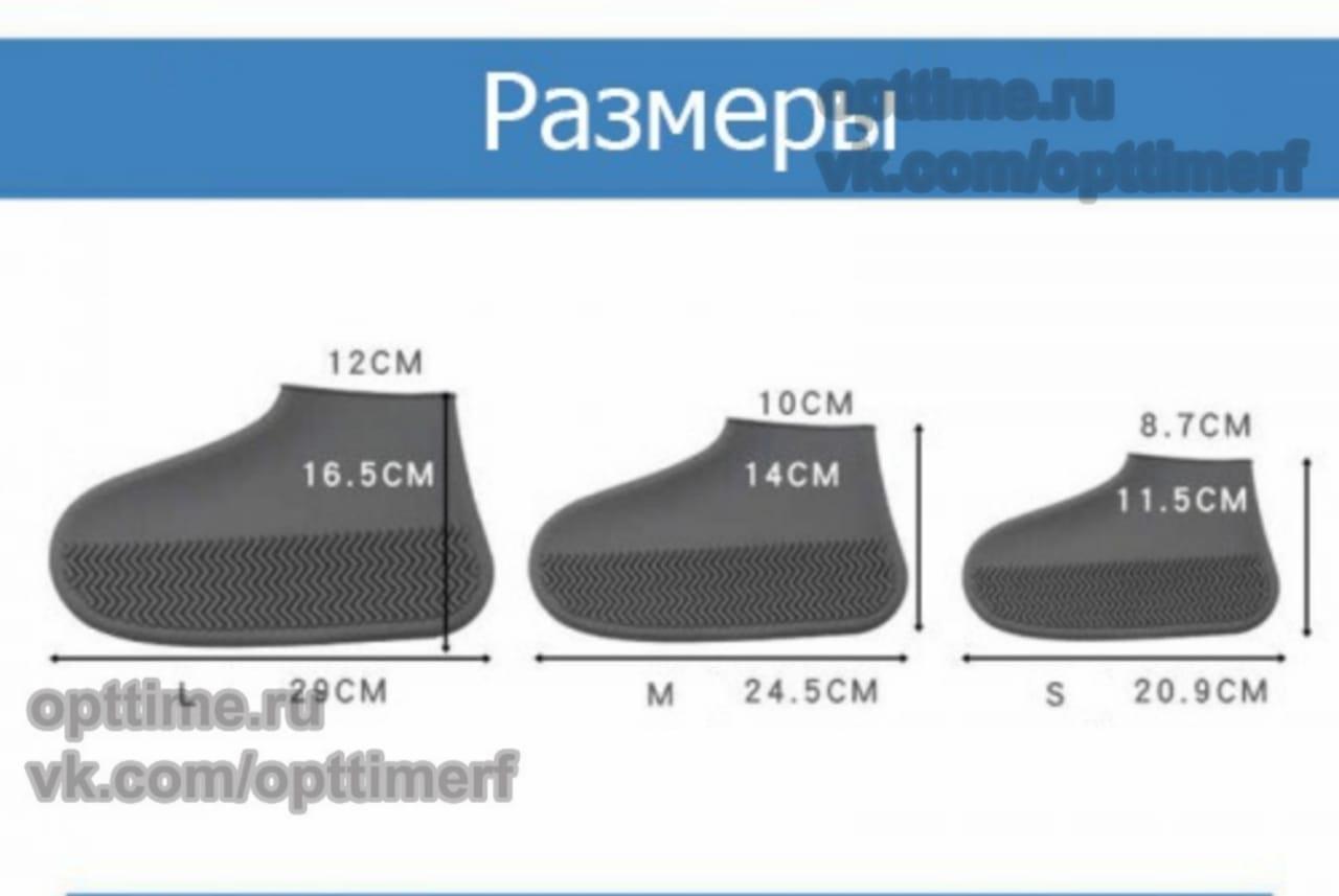 Силиконовые чехлы для обуви оптом - 4